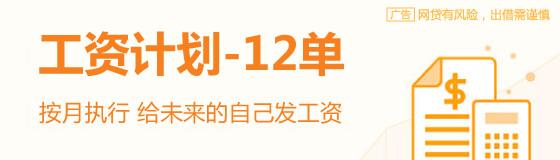 12存单法